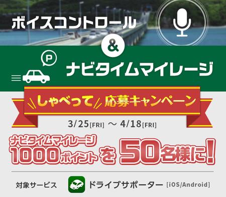 マイレージボイコンキャンペーン_お知らせ用_05.png
