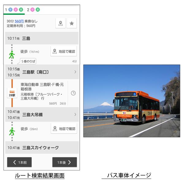 MT用_東海バス.png
