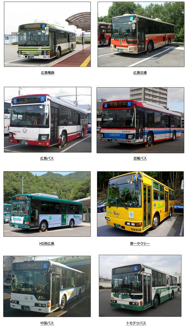 hiroshima bus imgs_2.jpg