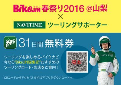 ツーサポ_無料チケット_2.jpg