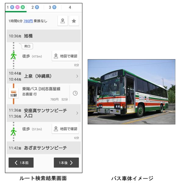 東陽バス差し替え.png