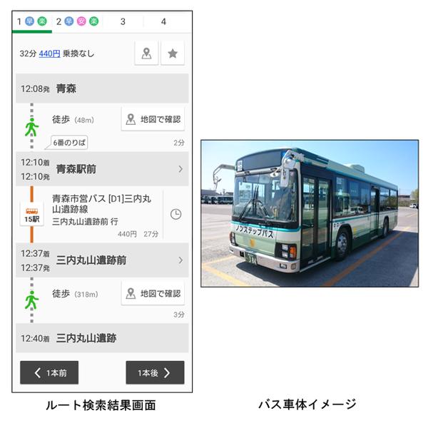 01青森市バス.png