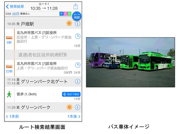 北九州バス.png