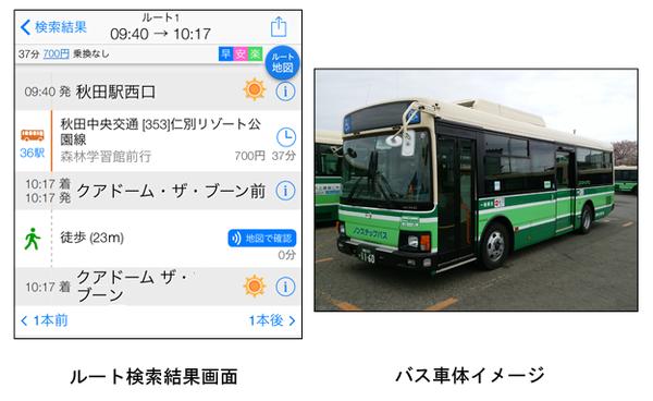 秋田中央バス.png
