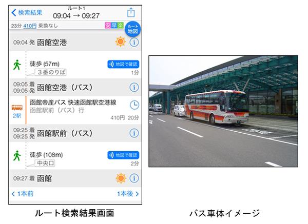 修正_函館タクシーバス.png