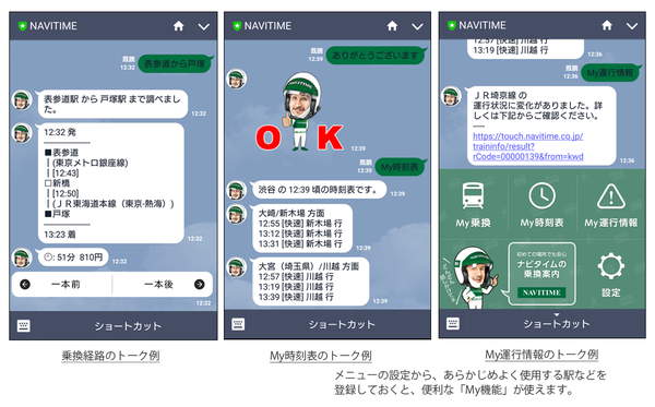 NAVITIME_LINEチャットボット.png