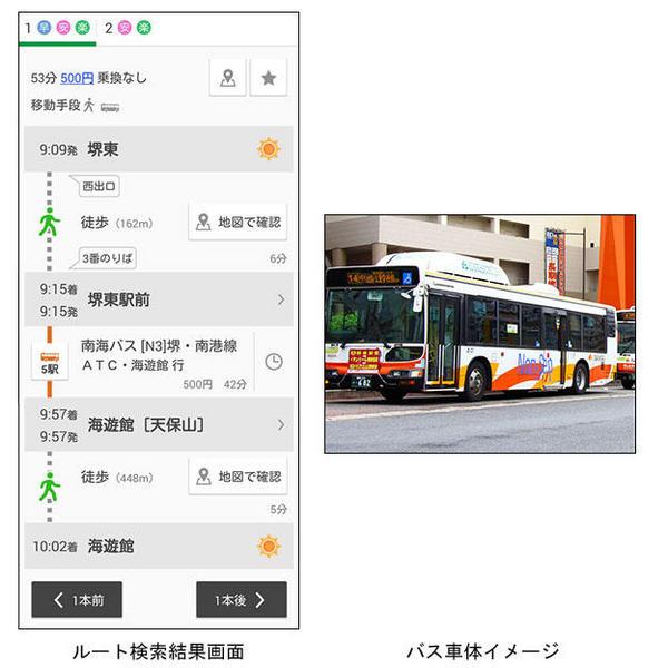 南海バス.jpg