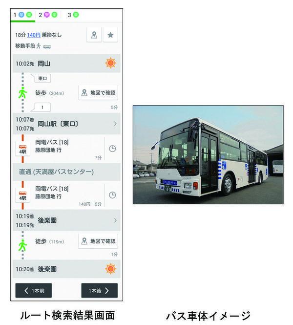 岡電バスイメージ.jpg