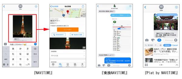 iMessageイメージ画像.jpg