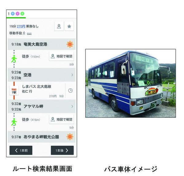 しまバスイメージ.jpg