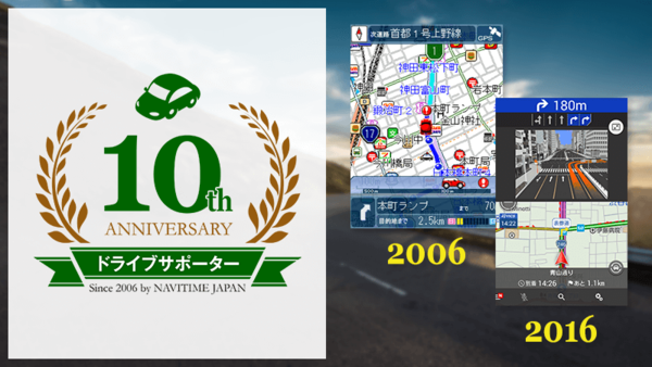 【FIX】thumbnail_drive_10years.png