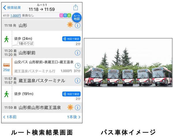 山交バス.jpg