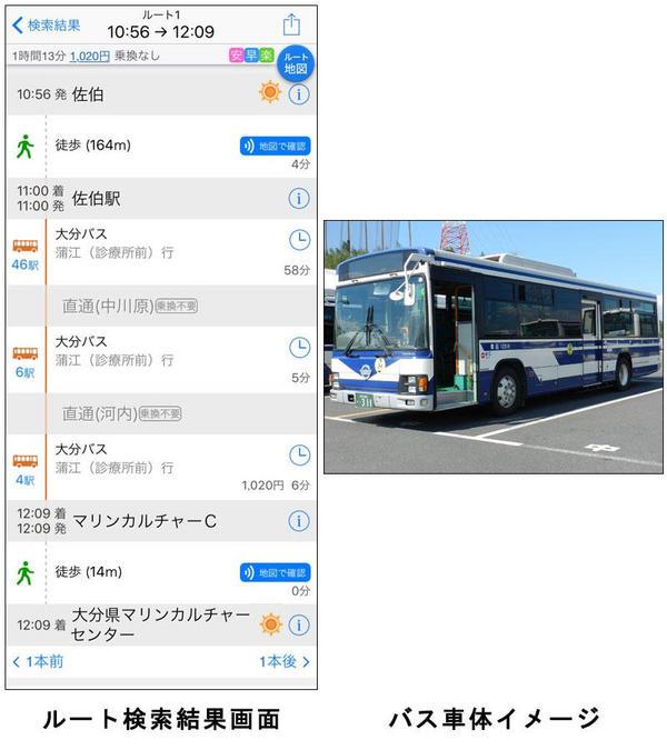 大分バス.jpg