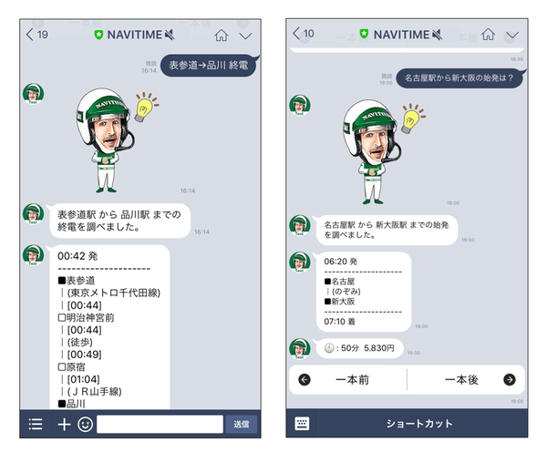 LINE BOT.png