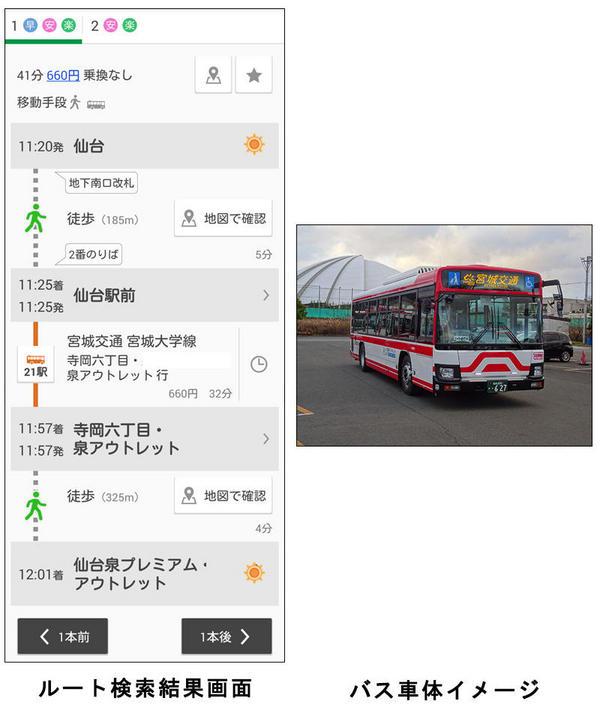 宮城交通.jpg