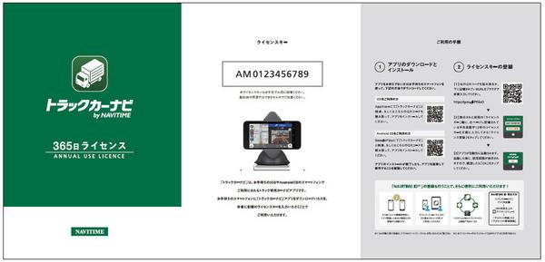 truck_navi_licence.jpg