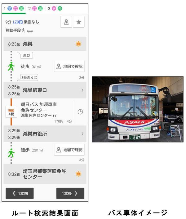 朝日バス.jpg