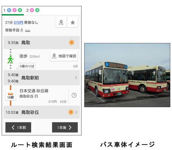 日本交通.jpg