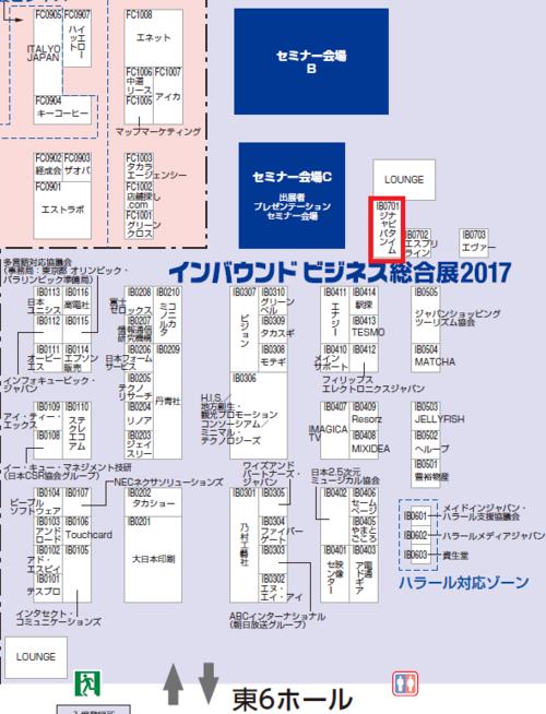 インバウンドビジネス総合展.png