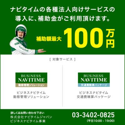 プレス用画像_ビジナビ補助金_2サービス.png