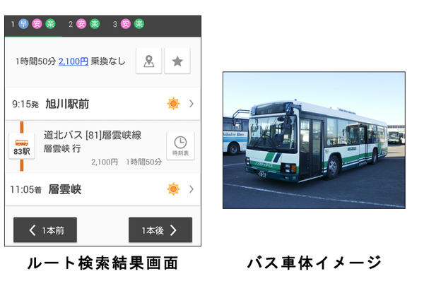 道北バス.png