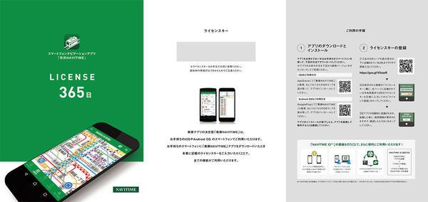 【乗換】365日ライセンス販売.jpg