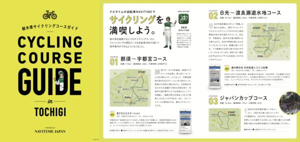栃木県サイクリングコース_表紙と中面.png