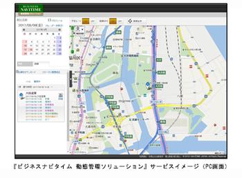 『ビジネスナビタイム 動態管理ソリューション』サービスイメージ(PC画面).png