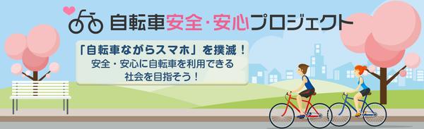 自転車安全安心プロジェクト①.png