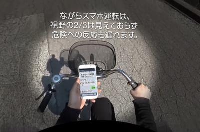 自転車安全安心プロジェクト②.png