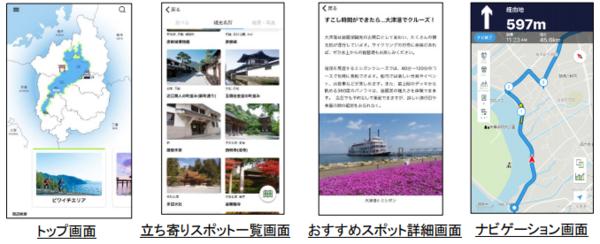 ビワイチ・アプリ.png