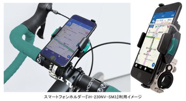 スマートフォンホルダー『iH-230NV-SM3』利用イメージ.png