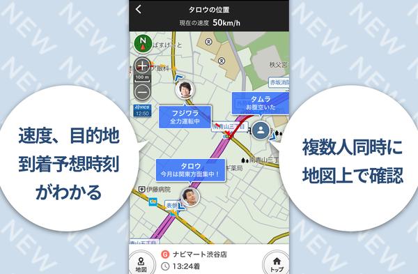 Android_4.3.0_お知らせ内_01_位置共有機能2@4x.png