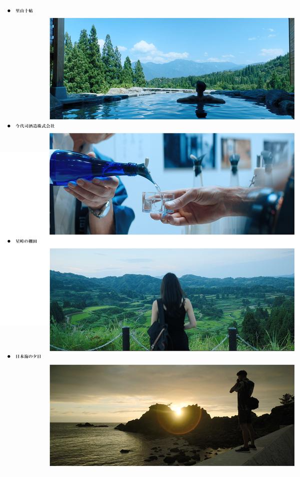 サイトアップ用画像_新潟県プロモーション動画「Niigata Itinerary」.png