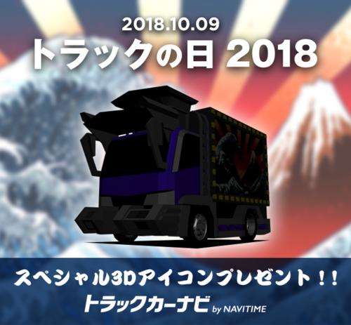 トラックの日2018_カミングスーン_コーポレートお知らせ用@2x (1).png