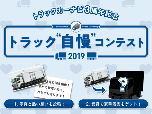 a9ed254aa4c7e ナビタイムジャパン『トラックカーナビ』が3周年を迎え、ユーザー ...