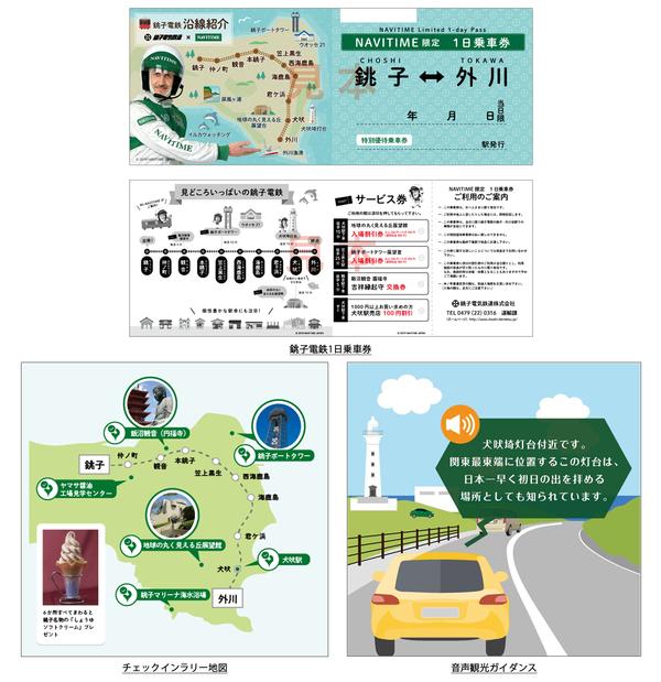 0712‗銚子‗アップ用画像2.png