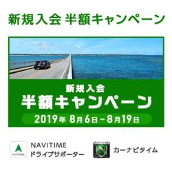 2019半額キャンペーン400_400 (1).png
