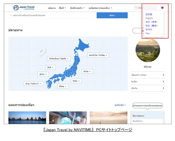 JapanTravel_Thai_TOP_press.png