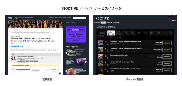 noctive_press_タイトル付き.png