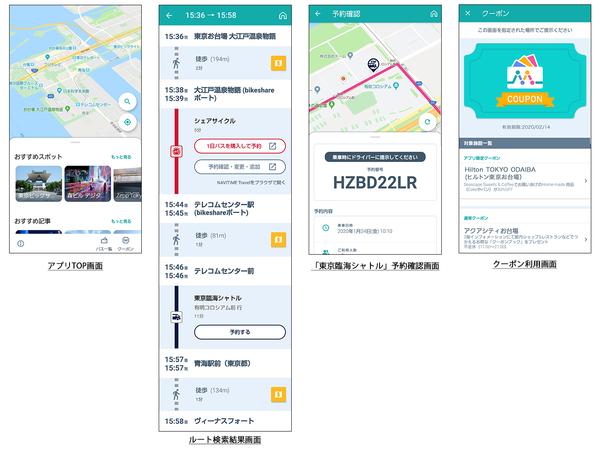 20200109_モビリティパスアプリ画面.png