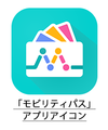 20200109_モビリティパス_アプリアイコン.png