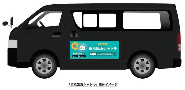 20200109_東京臨海シャトル_車体イメージ.png