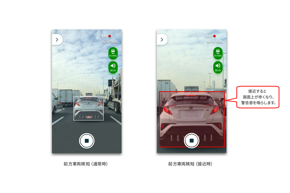 『ドライブレコーダーNAVITIME for auスマートパス』、前方車両の「接近検知」機能を提供開始