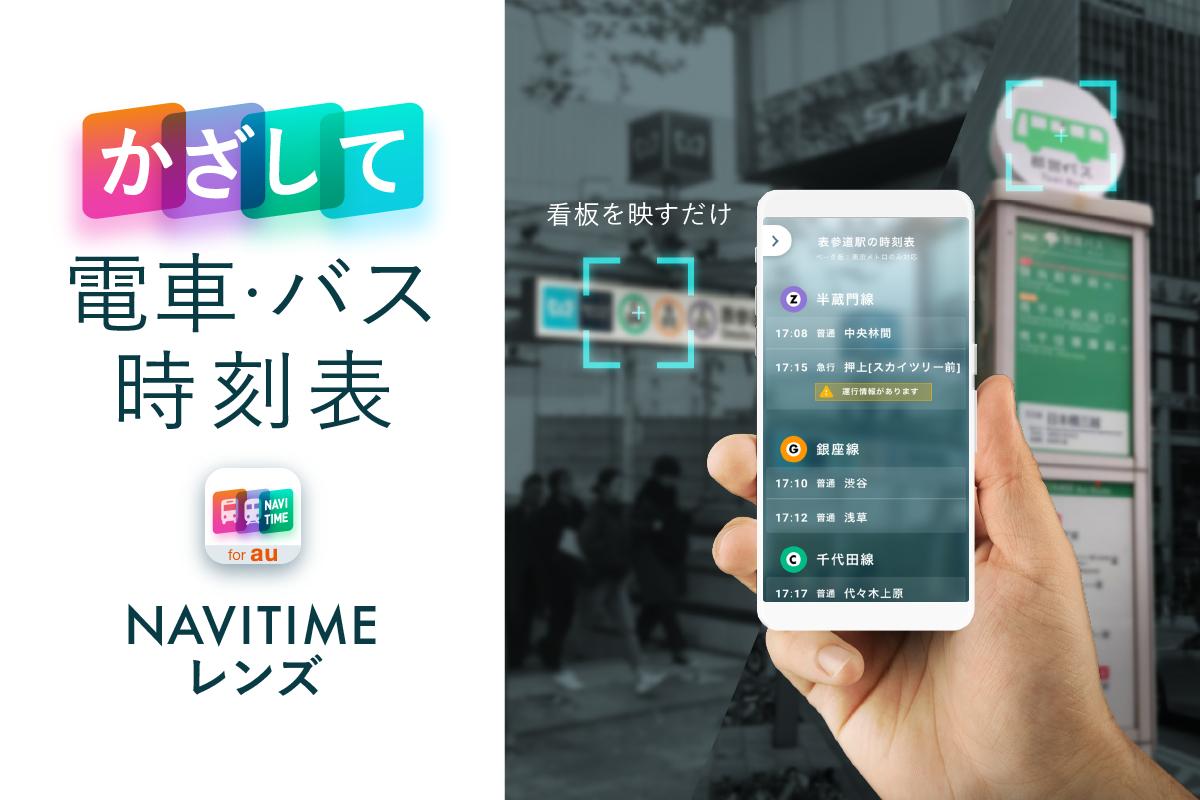 AR時刻表アプリ『NAVITIMEレンズ』を「auスマートパス」で提供開始