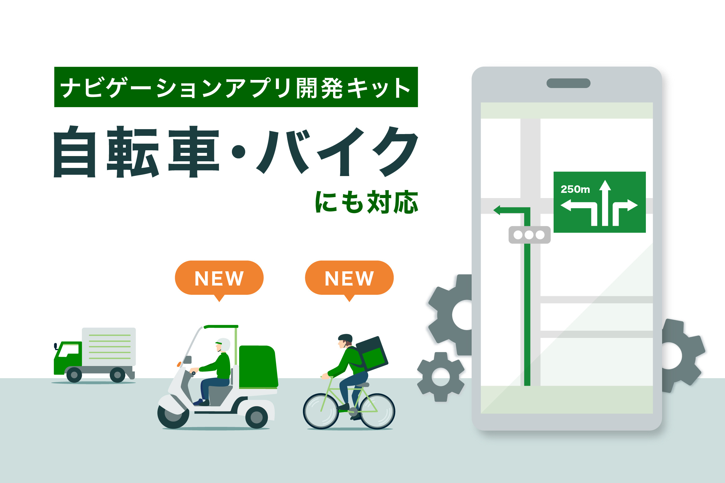 ナビゲーションアプリ開発キット「NAVITIME SDK」、バイク・自転車のルート検索に対応