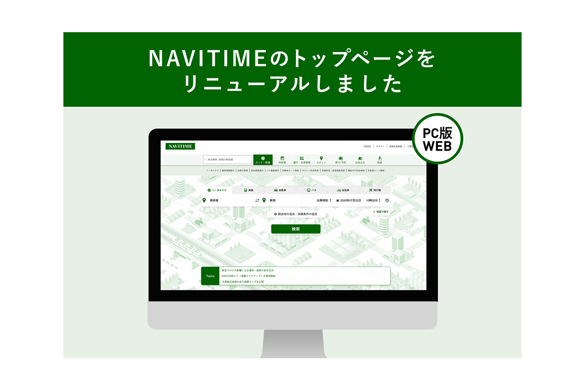 『NAVITIME』Webサイト、トップページをリニューアル
