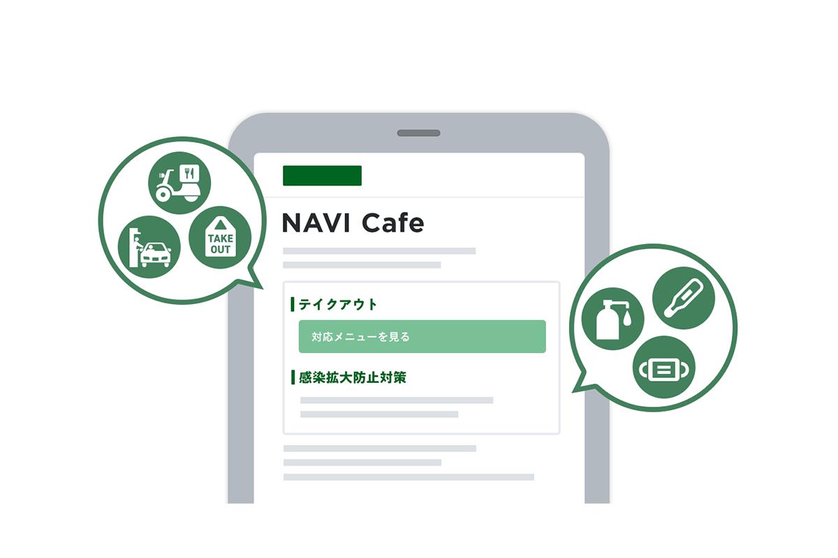『NAVITIME』サイトなど3サービス、飲食店や博物館などのスポット詳細情報を拡充