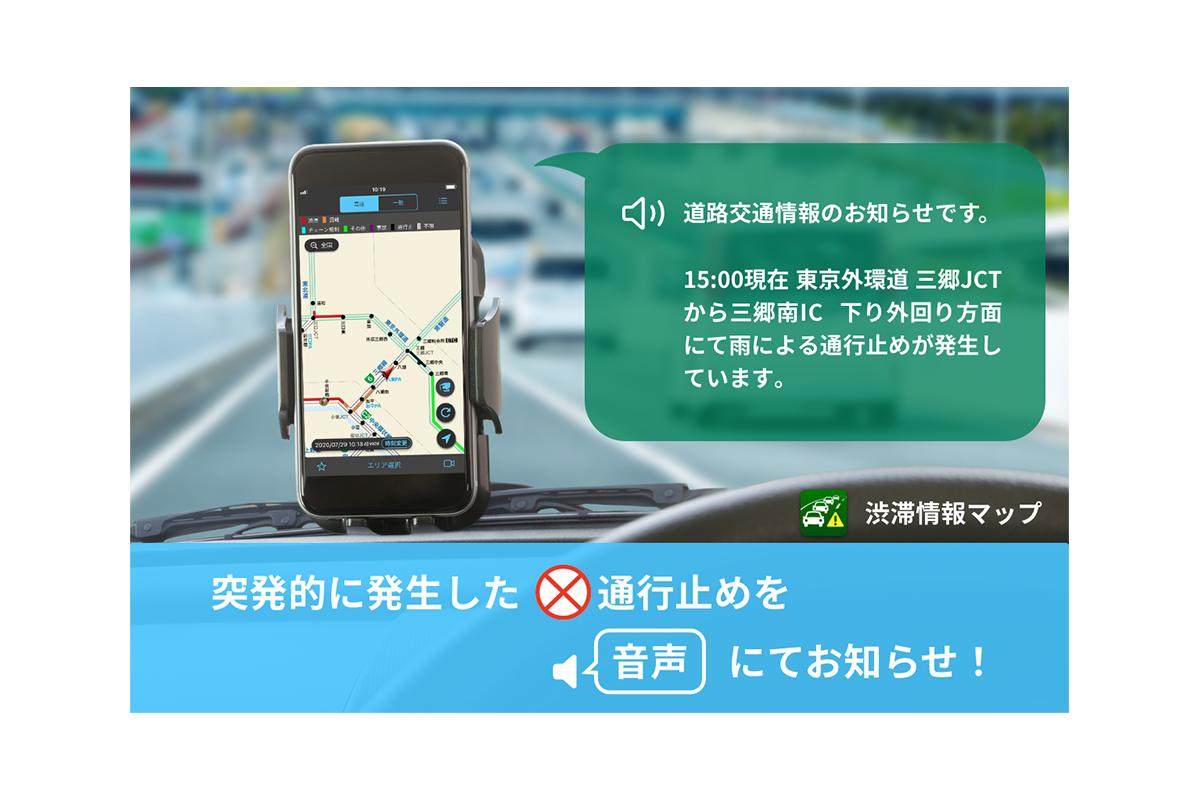 『渋滞情報マップ』道路交通情報を音声で案内する「ハイウェイアラート」機能を提供開始