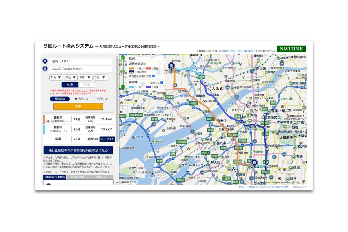 阪神高速道路の「1号環状線リニューアル工事 2020南行」に対応した、『う回ルート検索システム』を提供開始